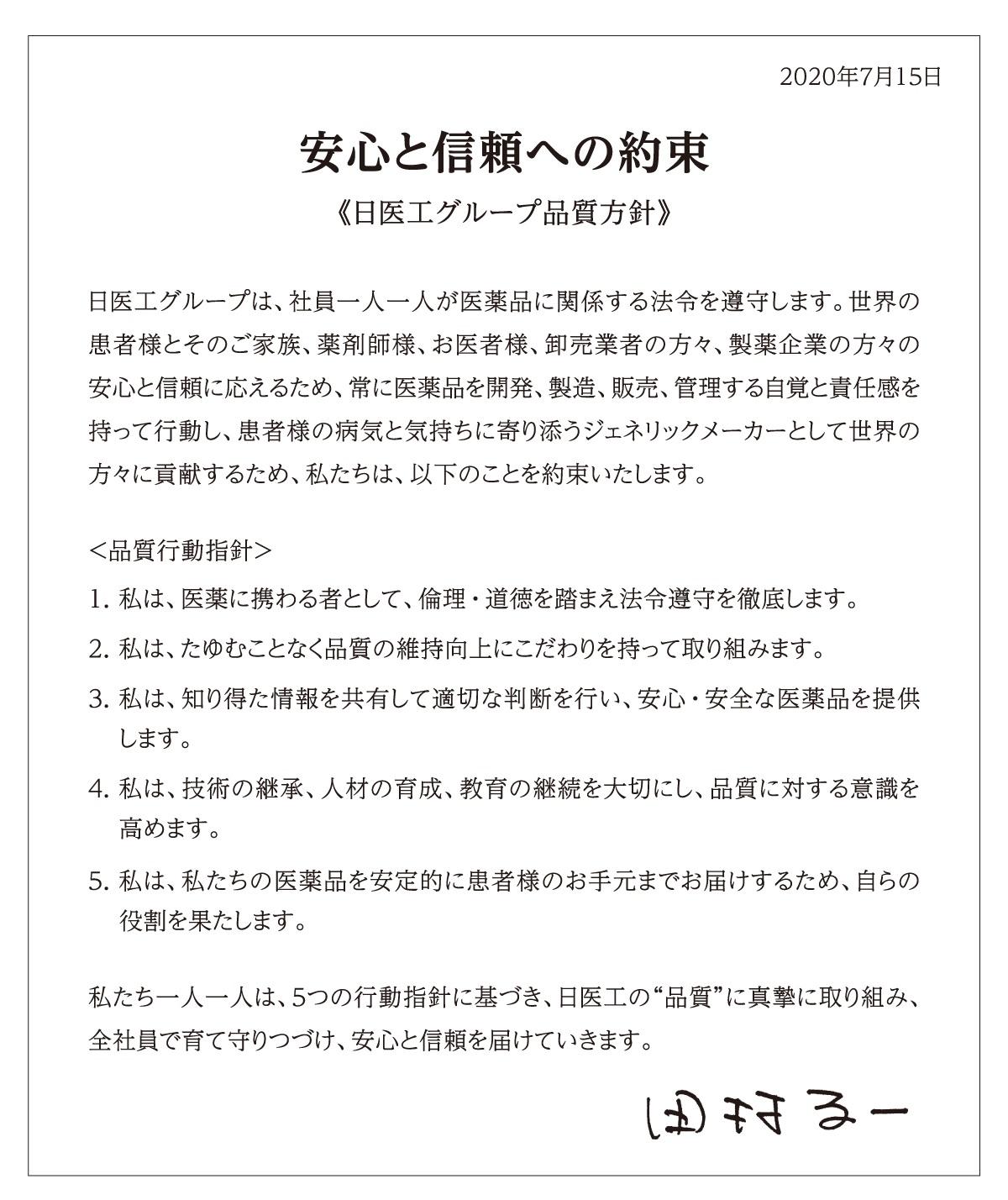 品質方針 | 日医工株式会社