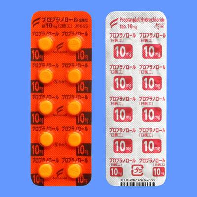 プロプラノロール塩酸塩錠10mg「...