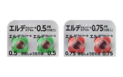 エルデカルシトールカプセル0.5μg/0.75μg「日医工」