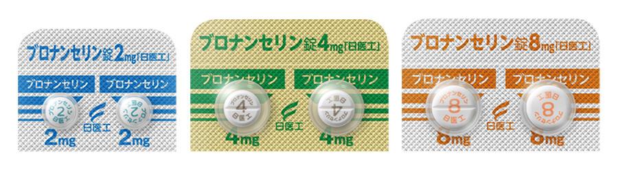 ブロナンセリン錠2mg/4mg/8mg「日医工」