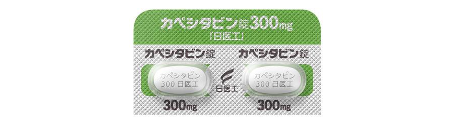 カペシタビン錠300mg「日医工」