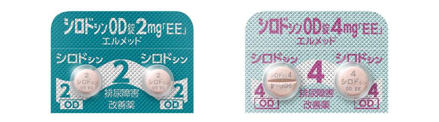 シロドシンOD錠2mg/4mg「EE」