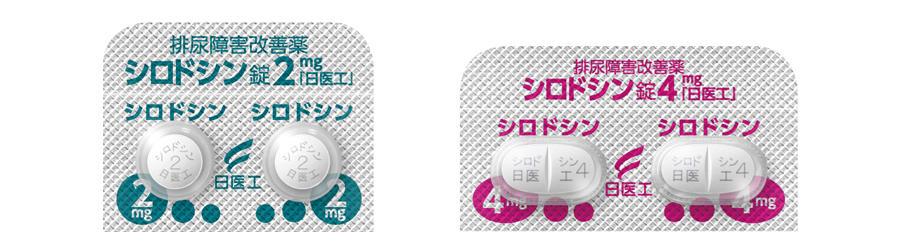 シロドシン錠2mg/4mg「日医工」
