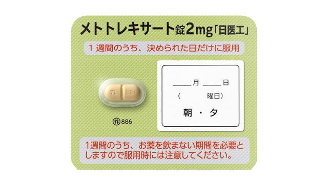 メトトレキサート錠2mg「日医工」