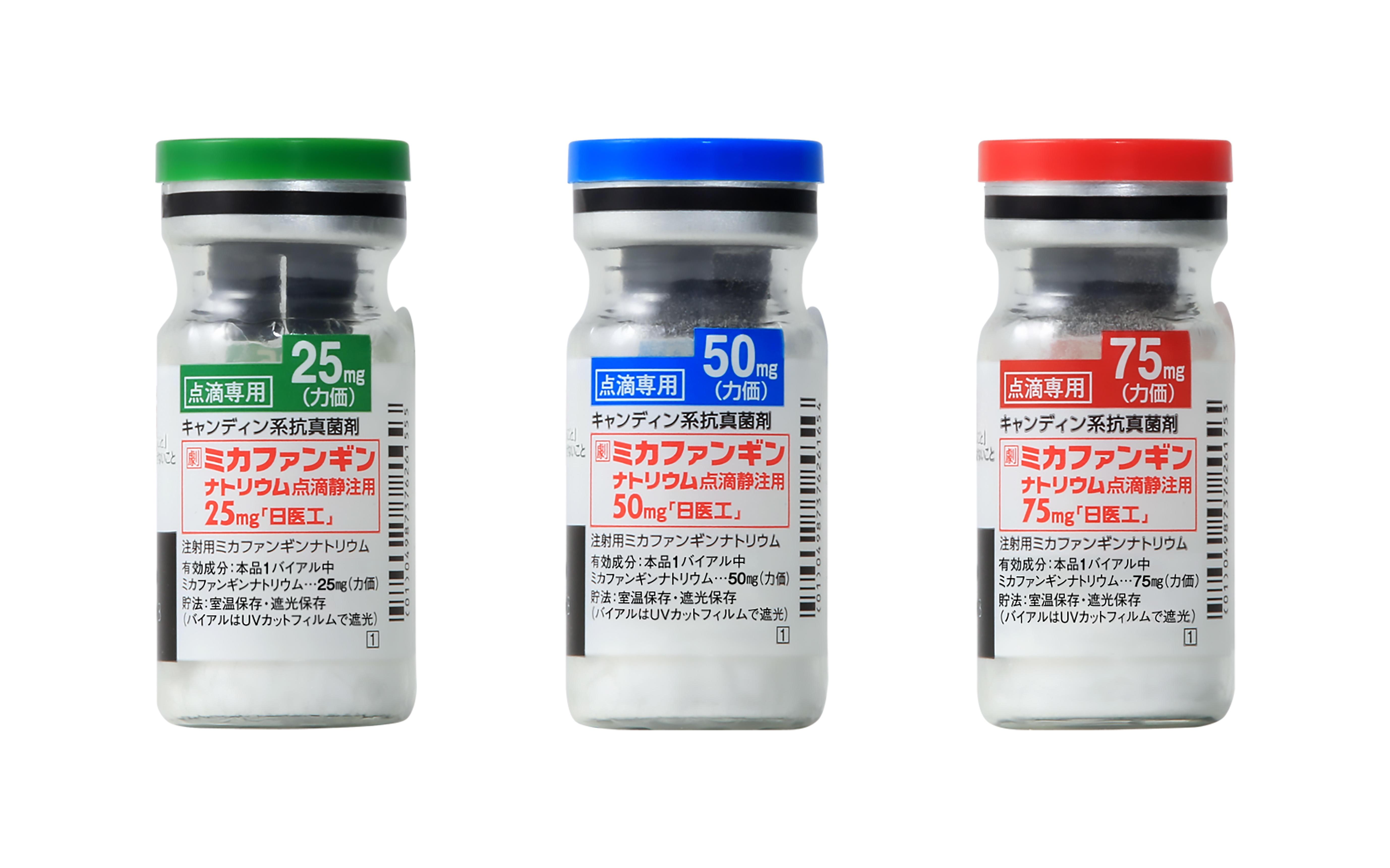 ミカファンギンナトリウム点滴静注用25mg/50mg/75mg「日医工」
