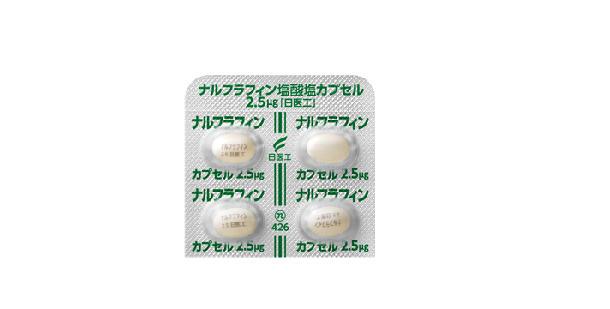 ナルフラフィン塩酸塩カプセル2.5μg「日医工」