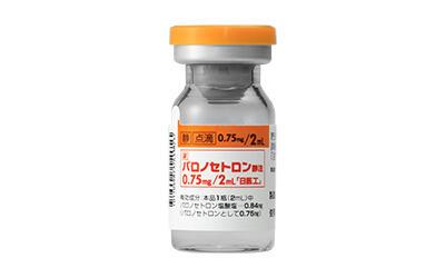 パロノセトロン静注0.75mg/2mL「日医工」